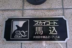 スカイコート馬込の看板