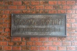 ヴァンヴェール世田谷の看板