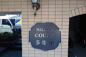 ミリオンコート多摩川の看板