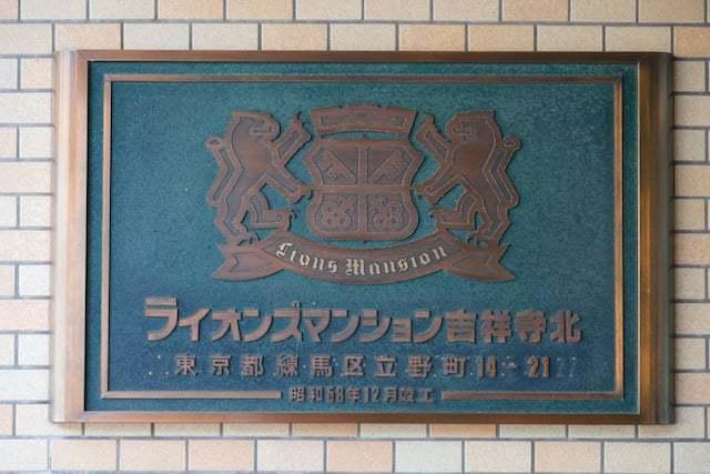 ライオンズマンション吉祥寺北の看板
