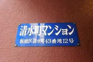 清水町マンションの看板