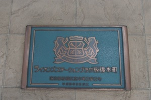 ライオンズステーションプラザ板橋本町の看板