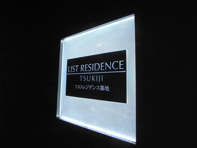 リストレジデンス築地の看板
