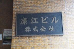 康江ビルの看板