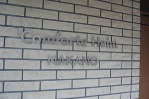 コンフォルテハイム中野の看板