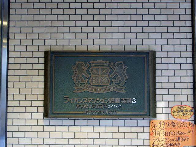 ライオンズマンション護国寺第3の看板