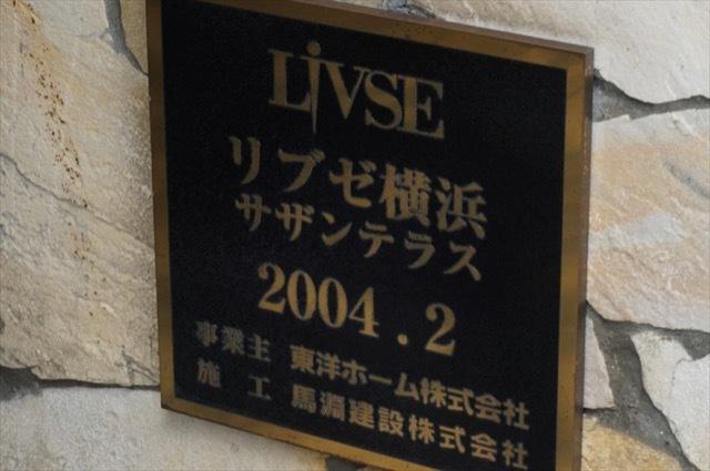 リブゼ横浜サザンテラスの看板