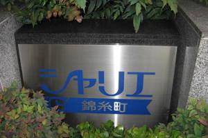 シャリエ錦糸町の看板