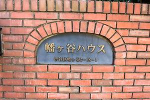 幡ヶ谷ハウスの看板