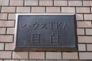 ハウスTKA目白の看板