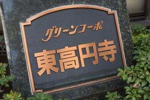 グリーンコーポ東高円寺の看板