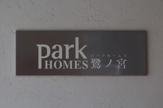 パークホームズ鷺ノ宮の看板