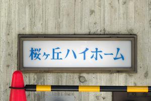 桜ヶ丘ハイホームの看板