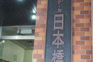 パレドール日本橋の看板