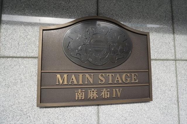 メインステージ南麻布4の看板
