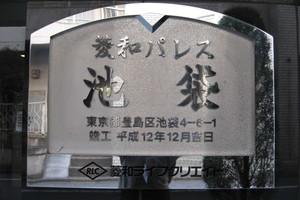 菱和パレス池袋の看板