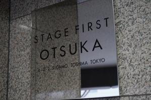 ステージファースト大塚の看板