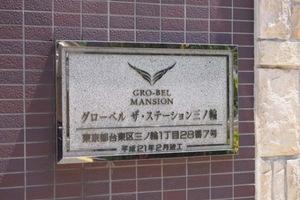 グローベルザステーション三ノ輪の看板