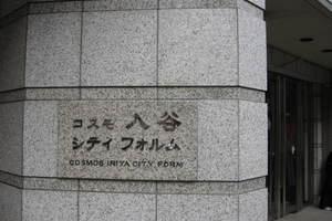 コスモ入谷シティフォルムの看板