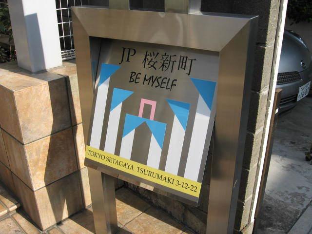 ジェイパーク桜新町の看板