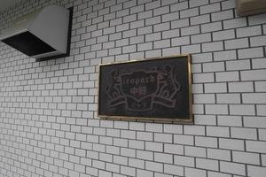 レオパード中野の看板