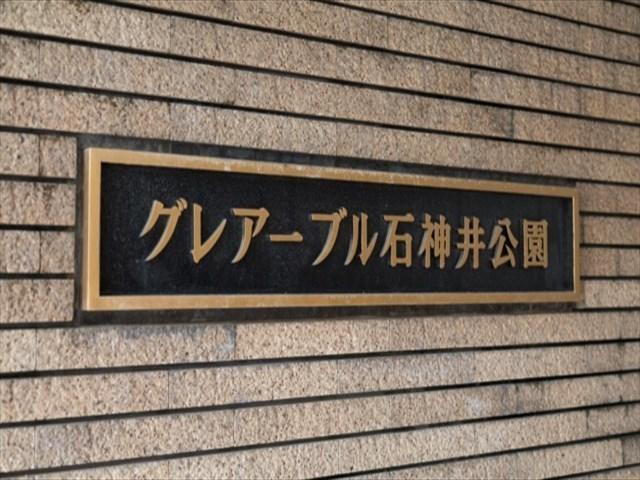 グレアーブル石神井公園の看板