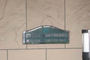 エンゼルハイム入谷中央公園第5の看板