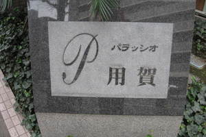 パラッシオ用賀の看板