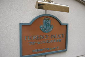 フローレンスパレス久が原の看板