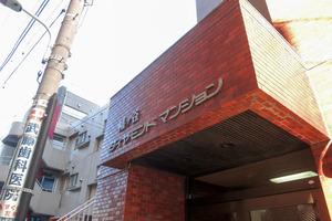 幡ケ谷ダイヤモンドマンションの看板