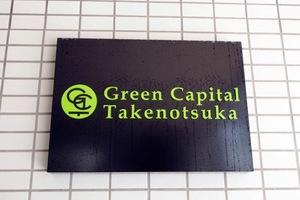 グリーンキャピタル竹ノ塚の看板