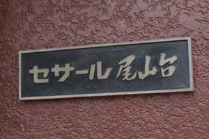セザール尾山台の看板