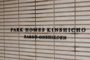 パークホームズ錦糸町猿江恩賜公園の看板