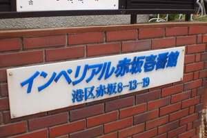 インペリアル赤坂1番館の看板