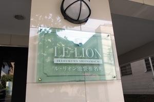 ルリオン池袋椎名町の看板