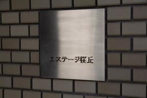 エステージ桜丘の看板