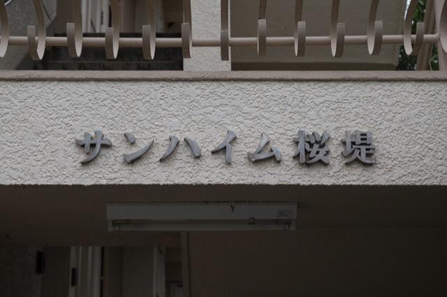 サンハイム桜堤の看板