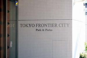 東京フロンティアシティパーク&パークスの看板