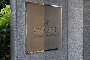 プラゼール練馬高野台の看板