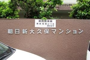 朝日新大久保マンションの看板