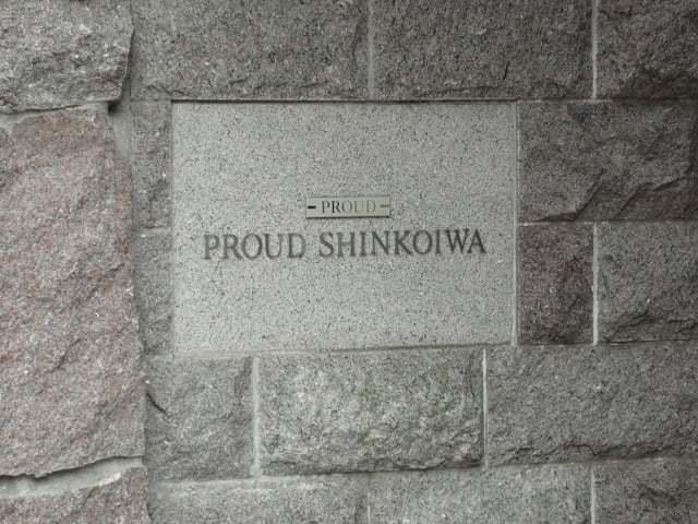 プラウド新小岩の看板