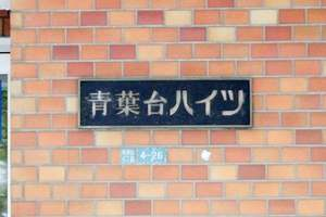 青葉台ハイツ(目黒区)の看板