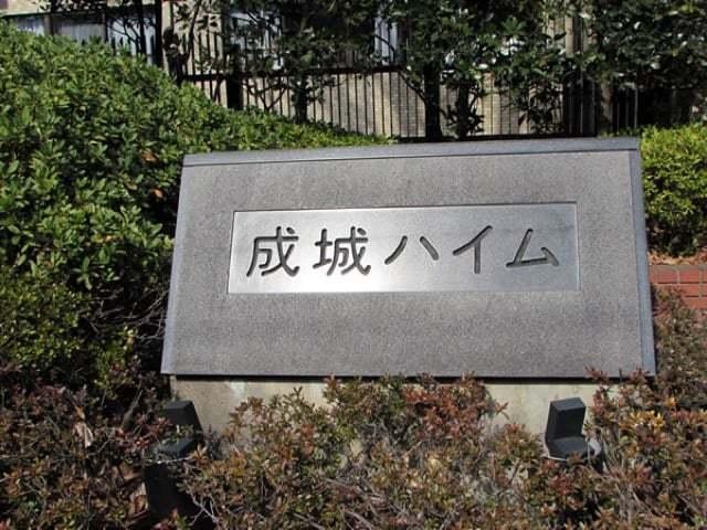 成城ハイム(1号棟・2号棟)の看板
