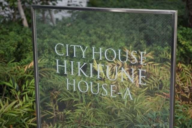 シティハウス曳舟ハウスAの看板