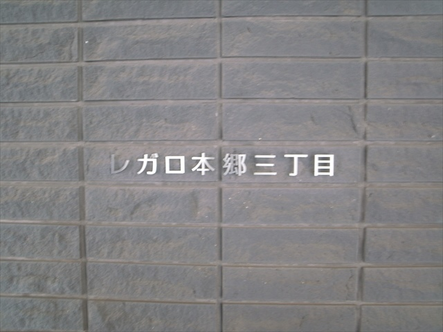 レガロ本郷三丁目の看板