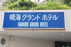 晴海グランドホテルの看板