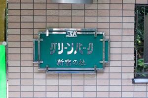 グリーンパーク新宿の杜の看板