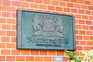 ライオンズマンション飯田橋の看板