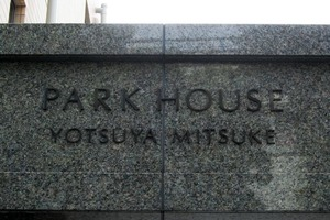 パークハウス四谷見附迎賓館前の看板