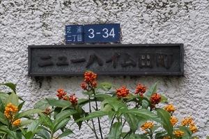 ニューハイム田町の看板